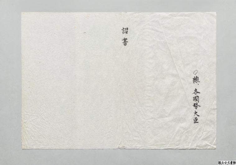 天皇制変遷の歴史4(連署・同意権2)